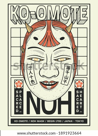 Vector Japanese Noh Mask on a white background. The japanese kanji on the left means 'to each their own' and on the right 'sly old fox'. Both are Japanese idioms. Stock fotó ©
