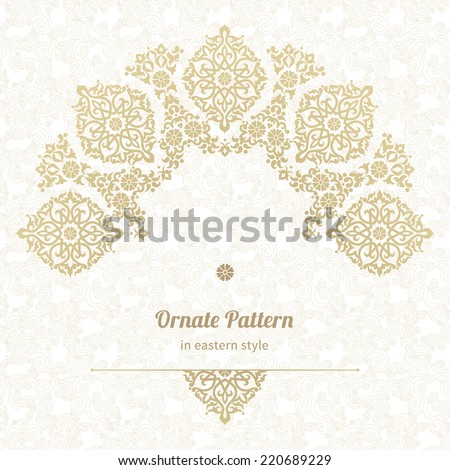 Vector lace pattern in Eastern style on scroll work background. Ornate element for design. Place for text. Ornamental pattern for wedding invitations, greeting cards. Traditional outline decor.