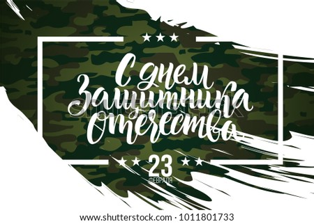 vector lettering illustration 23 February schedule for decoration flyers for the holiday. Translation: February 23 Defender of the Fatherland Day. vector illustration stylish hipster frames with paint