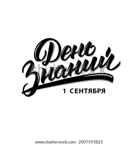 Vector lettering 1 September. Russian translation of the inscription: September 1 Day of knowledge Сток-фото ©