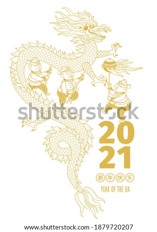 Vector line art banner with a illustration of cute Chinese performing a Dragon Dance. Chinese design elements for good luck  in the New Year. Chine spring festival. Translation: Happy New Year! Photo stock ©