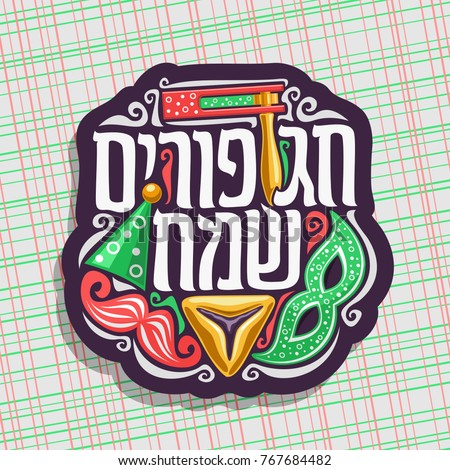 Shutterstock puzzlepix masquerade mustache oznei haman and noise maker toy for jewish holiday original font for greeting text happy purim in hebrew language m4hsunfo