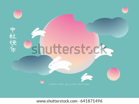 Vector Moon Rabbits Of Mid Autumn Festival Translation