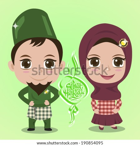 Vector Muslim Couple Greeting Hari Raya Translation Happy Eid al-Fitr Feast of Breaking the Fast