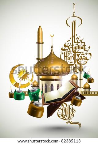 Vector Muslim Ramadan Element