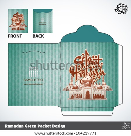 Vector Muslim Ramadan Money Green Packet Design - stock vector