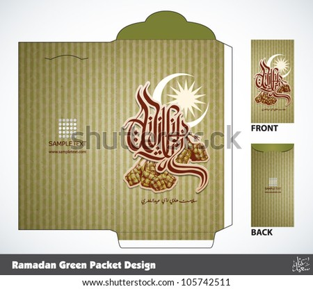 Vector Muslim Ramadan Money Green Packet Design Translation of Malay Text Eid ul-Fitr The Muslim Festival that Marks The End of Ramadan