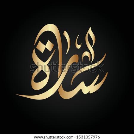 vector naem arabic calligraphy