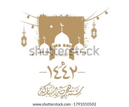Vector new Islamic Hijri year 1442. Template for the design of a calendar and greeting card. Translation from Arabic (happy new Islamic Hijri year 1442)