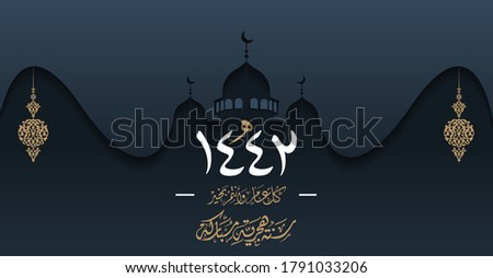 Vector new Islamic Hijri year 1442. Template for the design of a calendar and greeting card. Translation from Arabic (happy new Hijri year 1442)