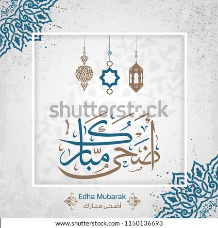 Vector of Adha Mubarak (Happy Eid For You) in Arabic Calligraphy 6