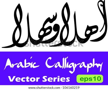 Vector of an arabic calligraphy word 'Ahlan Wa Sahlan' (translated as ...