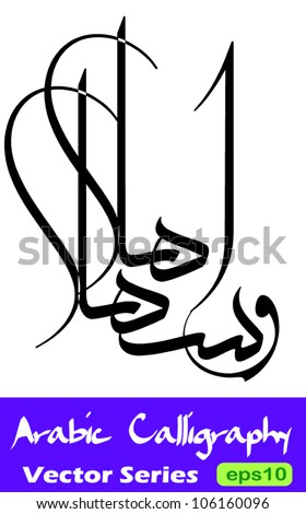 Vector of an arabic calligraphy word 'Ahlan Wa Sahlan' (translated as 'Welcome') in iranian moalla style