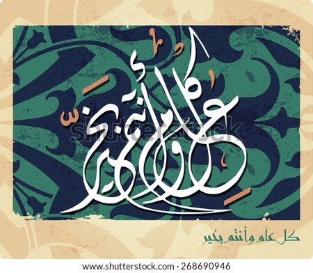 vector of an eid greeting