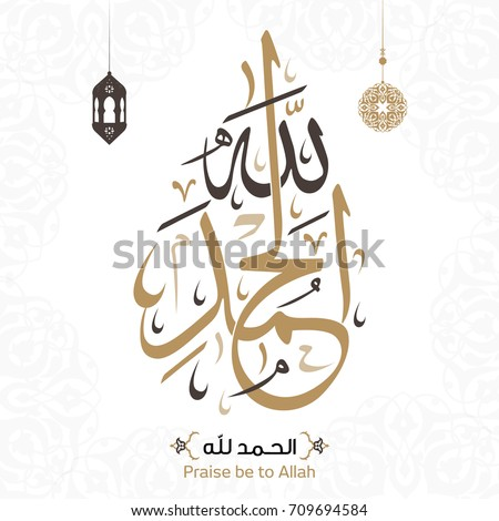 Vector of Arabic Calligraphy Alhamdulillah (Praise be to Allah) #709694584