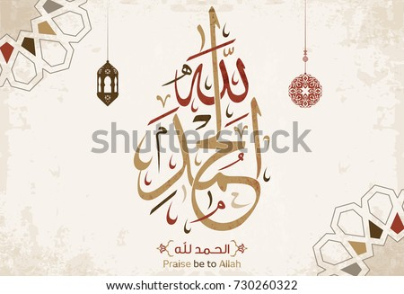 Vector of Arabic Calligraphy Alhamdulillah (Praise be to Allah) 1 #730260322