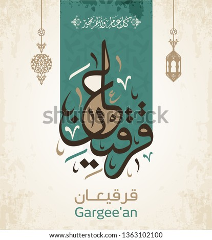 Vector of Arabic Calligraphy Gargee'an is a semiannual celebration, observed primarily in Eastern Arabia (Arab states of the Persian Gulf) and Basra in Iraq 3