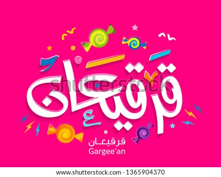 Vector of Arabic Calligraphy Gargee'an is a semiannual celebration, observed primarily in Eastern Arabia (Arab states of the Persian Gulf) and Basra in Iraq 7