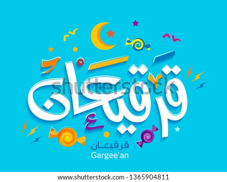Vector of Arabic Calligraphy Gargee'an is a semiannual celebration, observed primarily in Eastern Arabia (Arab states of the Persian Gulf) and Basra in Iraq 5