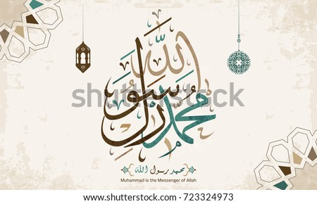 Vector of Arabic Calligraphy Muhammad the Prophet of Allah 2 #723324973