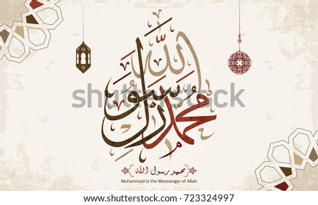 Vector of Arabic Calligraphy Muhammad the Prophet of Allah 3 #723324997