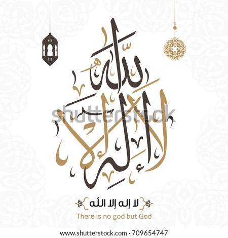 Vector of Arabic Calligraphy Shahada (There is no god but God) #709654747