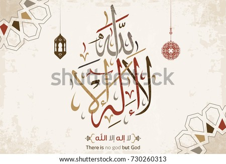 Vector of Arabic Calligraphy Shahada (There is no god but God) 2 #730260313
