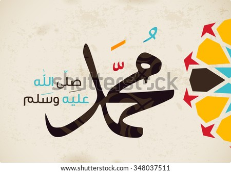 vector of arabic calligraphy  sholawat supplication phrase (translated as God bless Muhammad) 1