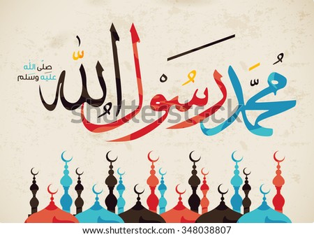 vector of arabic calligraphy  sholawat supplication phrase (translated as God bless Muhammad) 2