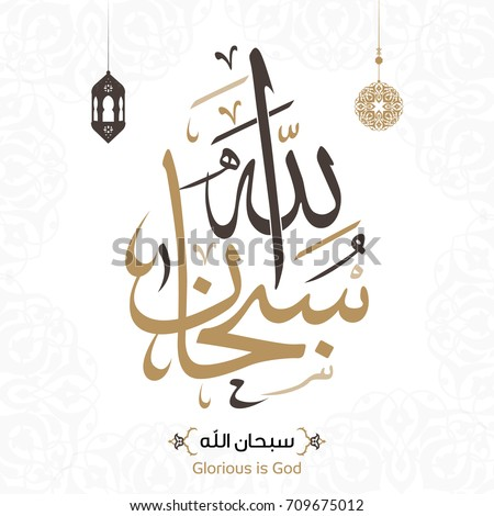 Vector of Arabic Calligraphy Subhanallah (Glorious is God) #709675012