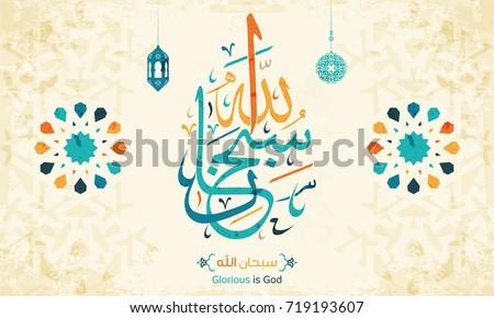 vector of arabic calligraphy
