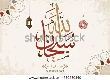 Vector of Arabic Calligraphy Subhanallah (Glorious is God) 1 #730260340