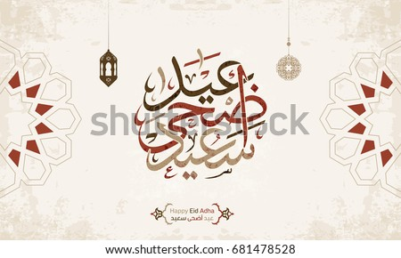 vector of arabic calligraphy