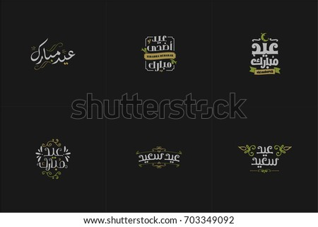 """Vector of Arabic Calligraphy text of """"Eid Mubarak"""" for the celebration of Muslim community festival"""
