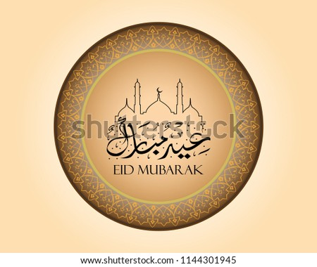 Vector of Arabic Calligraphy Text of Eid Mubarak With Border and add mosque Icon for Islamic Greeting - Shutterstock ID 1144301945