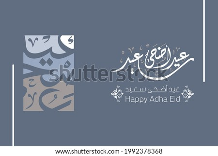 Vector of Arabic Calligraphy text of Happy Eid Adha for the celebration of Muslim community festival. Islamic greeting card 3 Сток-фото ©