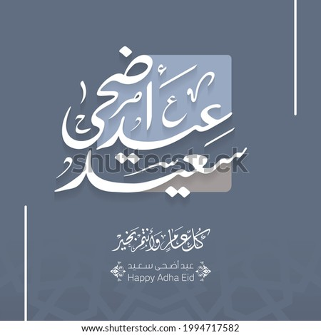 Vector of Arabic Calligraphy text of Happy Eid Adha for the celebration of Muslim community festival. Islamic greeting card 9 Stock fotó ©