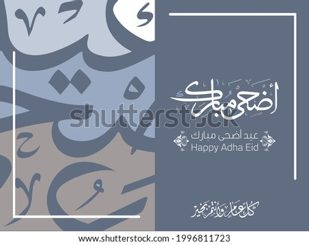 Vector of Arabic Calligraphy text of Happy Eid Adha for the celebration of Muslim community festival. Islamic greeting card 12