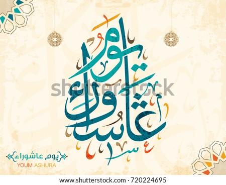 "Vector of Arabic calligraphy ""Youm Ashura"", Ashura is the tenth day of Muharram in the Islamic calendar #720224695"