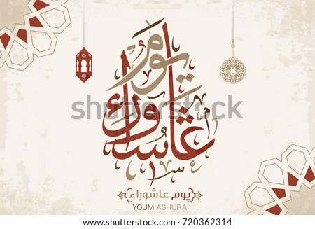 "Vector of Arabic calligraphy ""Youm Ashura"", Ashura is the tenth day of Muharram in the Islamic calendar 1 #720362314"