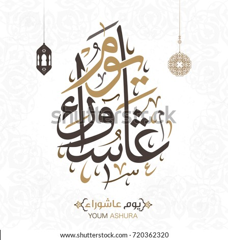 "Vector of Arabic calligraphy ""Youm Ashura"", Ashura is the tenth day of Muharram in the Islamic calendar 3 #720362320"