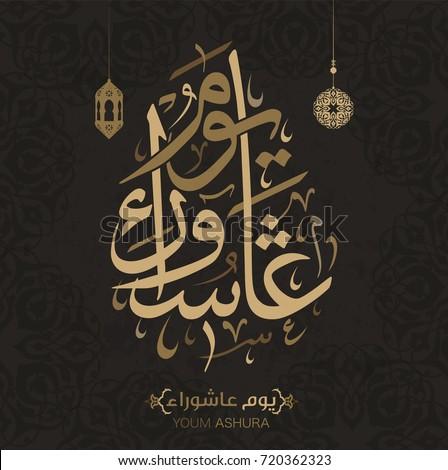 "Vector of Arabic calligraphy ""Youm Ashura"", Ashura is the tenth day of Muharram in the Islamic calendar 4 #720362323"
