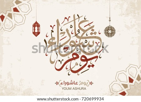 "Vector of Arabic calligraphy ""Youm Ashura"", Ashura is the tenth day of Muharram in the Islamic calendar 8 #720699934"