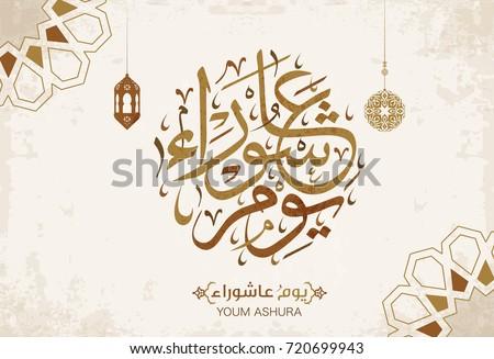 "Vector of Arabic calligraphy ""Youm Ashura"", Ashura is the tenth day of Muharram in the Islamic calendar 9 #720699943"