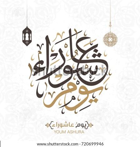 "Vector of Arabic calligraphy ""Youm Ashura"", Ashura is the tenth day of Muharram in the Islamic calendar 7 #720699946"
