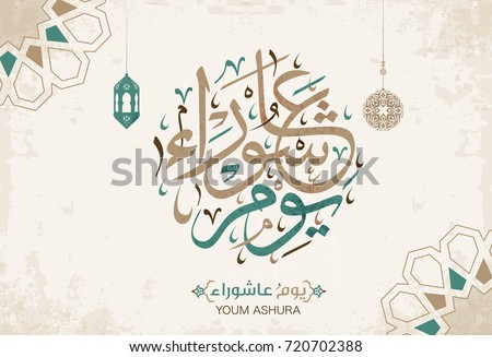 "Vector of Arabic calligraphy ""Youm Ashura"", Ashura is the tenth day of Muharram in the Islamic calendar 10 #720702388"