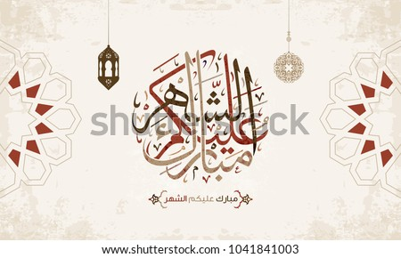 "Vector of Arabic Greetings Word ""May You Be Well Every Year"" 2 #1041841003"