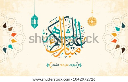 """Vector of Arabic Greetings Word """"May You Be Well Every Year"""" 4"""