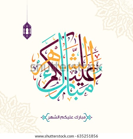 """Vector of Arabic Greetings Word """"May You Be Well Every Year"""""""