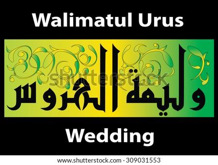 Vector Of Arabic Phrase Walimatul Urus Translation Wedding In